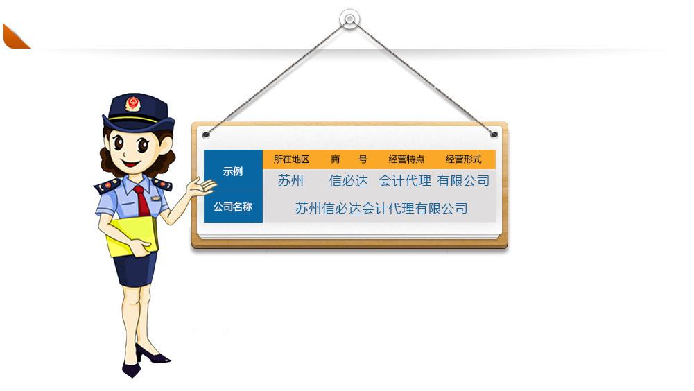 蘇州信必達會計代理有限公司